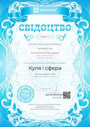 Свідоцтво про публікацію матеріала №TC660474