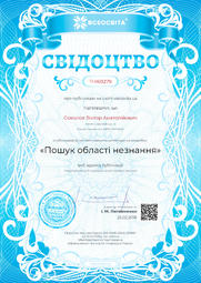 Свідоцтво про публікацію матеріала №TH169279