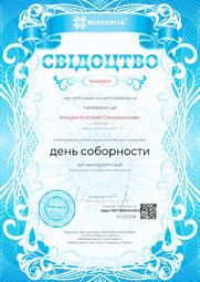Свідоцтво про публікацію матеріала №TH406611