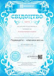 Свідоцтво про публікацію матеріала №TJ267718
