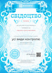 Свідоцтво про публікацію матеріала №TN732726