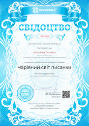 Свідоцтво про публікацію матеріала №TT243029