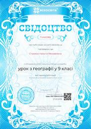 Свідоцтво про публікацію матеріала №TU445382