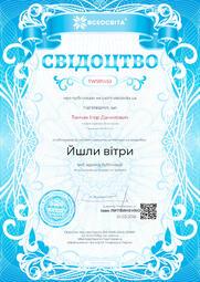 Свідоцтво про публікацію матеріала №TW591453