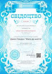 Свідоцтво про публікацію матеріала №UC921484