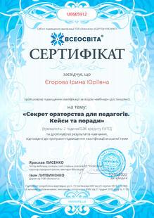№UE665912