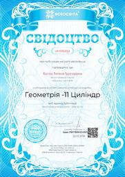 Свідоцтво про публікацію матеріала №UH015202