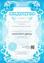 Свідоцтво про публікацію матеріала №UI298561
