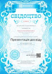 Свідоцтво про публікацію матеріала №UJ780110