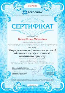 №UK170120