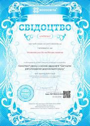 Свідоцтво про публікацію матеріала №UM791947