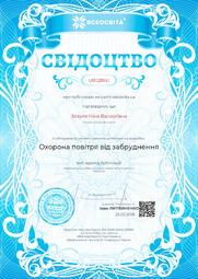 Свідоцтво про публікацію матеріала №UR128141
