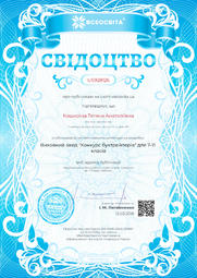Свідоцтво про публікацію матеріала №US928126