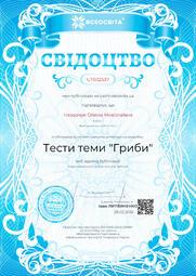 Свідоцтво про публікацію матеріала №UT032537