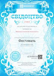 Свідоцтво про публікацію матеріала №UT168539