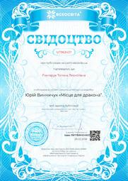 Свідоцтво про публікацію матеріала №UT963437