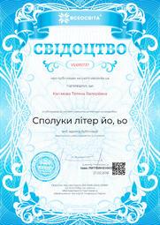 Свідоцтво про публікацію матеріала №VE695737
