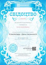 Свідоцтво про публікацію матеріала №VK434796