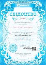 Свідоцтво про публікацію матеріала №VR363185