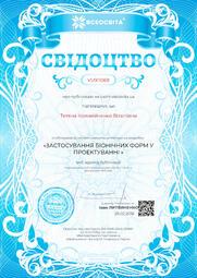Свідоцтво про публікацію матеріала №VU911069