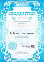 Свідоцтво про публікацію матеріала №VW643019