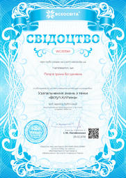 Свідоцтво про публікацію матеріала №WC313561