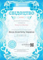 Свідоцтво про публікацію матеріала №WC719573