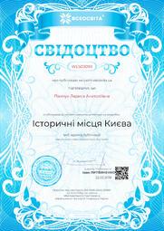 Свідоцтво про публікацію матеріала №WE503093
