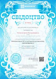 Свідоцтво про публікацію матеріала №WF191342