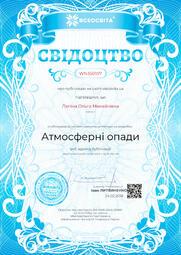 Свідоцтво про публікацію матеріала №WN350107