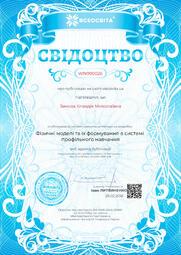 Свідоцтво про публікацію матеріала №WN990026