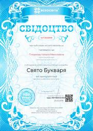Свідоцтво про публікацію матеріала №WT366898