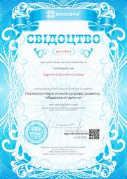 Свідоцтво про публікацію матеріала №WT419973