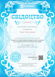 Свідоцтво про публікацію матеріала №WV664614