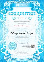Свідоцтво про публікацію матеріала №XA682081
