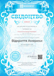 Свідоцтво про публікацію матеріала №XB985001
