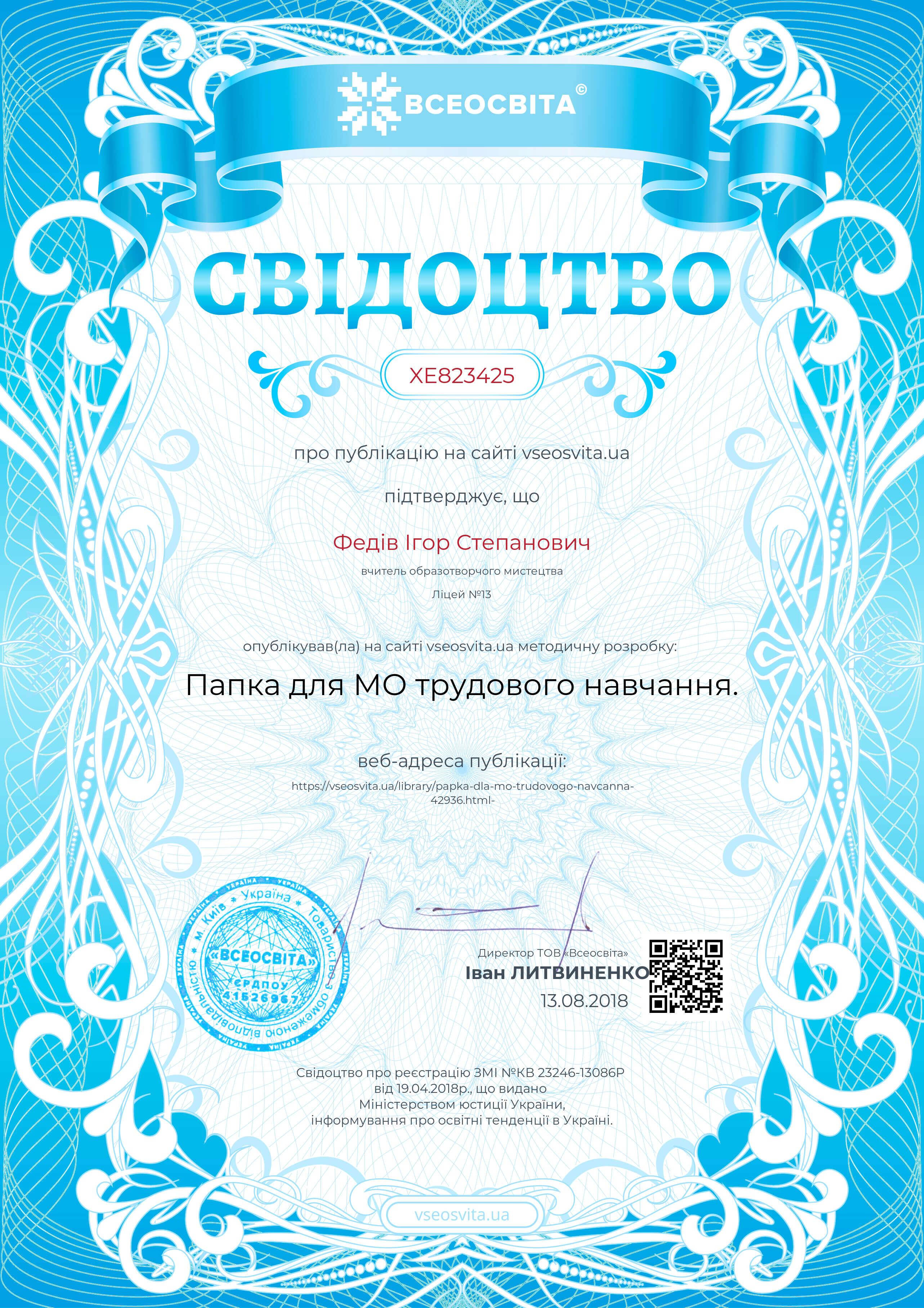 Папка для МО трудового навчання. f45aa83cb8968