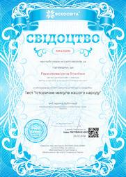 Свідоцтво про публікацію матеріала №XM410293