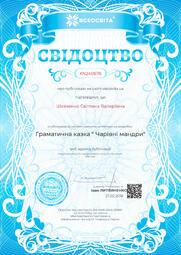 Свідоцтво про публікацію матеріала №XN240676