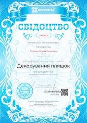 Свідоцтво про публікацію матеріала №XO636176