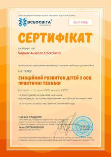 №XU114396