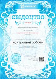 Свідоцтво про публікацію матеріала №YD548436
