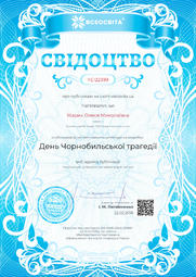Свідоцтво про публікацію матеріала №YE122399