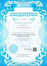 Свідоцтво про публікацію матеріала №YF416353