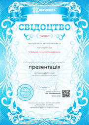 Свідоцтво про публікацію матеріала №YK872327