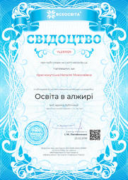 Свідоцтво про публікацію матеріала №YL230929