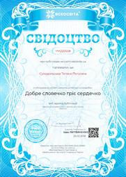 Свідоцтво про публікацію матеріала №YM220558