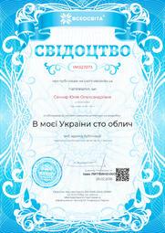 Свідоцтво про публікацію матеріала №YM327073