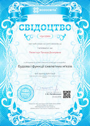 Свідоцтво про публікацію матеріала №YQ472993
