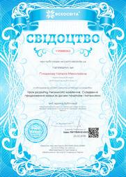 Свідоцтво про публікацію матеріала №YR988063
